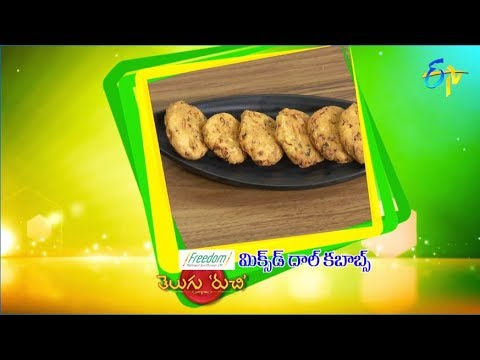 Mixed Dal Kababs | Telugu Ruchi | 25th September 2018 | ETV  Telugu