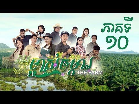 """រឿង """"ម្ចាស់ចម្ការ"""" ភាគទី១០ / """"The Farm"""" Khmer Drama Ep10"""