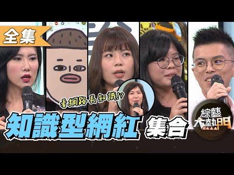 台綜-綜藝大熱門-20210303 你也看老高了解奇聞軼事?各路知識型網紅追起來!!