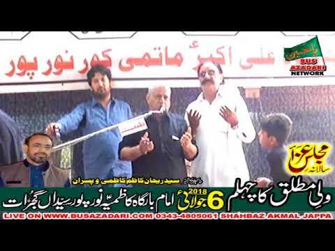 Majlis Aza 6 July 2018 Noor Pur Syedan Gujrat 3