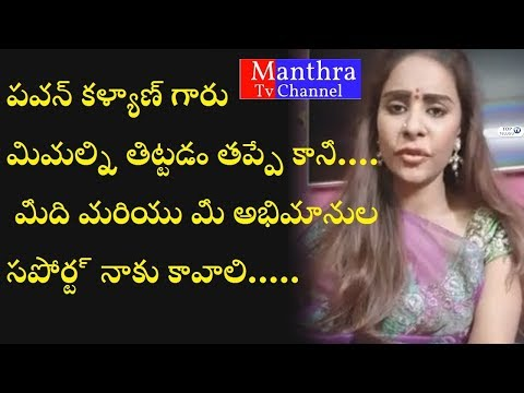 Sri Reddy Asking Pawan kalyan And His Fans Support To Her protest | Manthra Tv