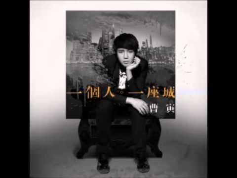 曹寅 - 《一個人一座城》- 一個人一座城
