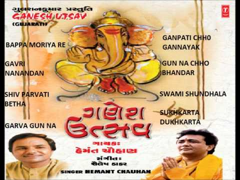 Ganesh Utsav Songs By Hemant Chauhan Gujarati Full Audio Songs...