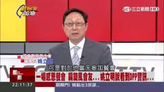陳水扁仍出席感恩餐會 姚立明嘆「看到民進黨的警訊」