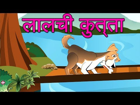 Lalchi Kutta - Song<br><iframe title=