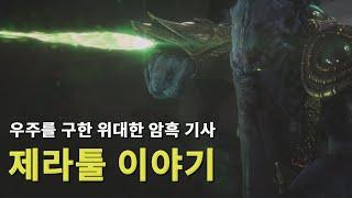 """우주를 구한 위대한 암흑 기사 - """"제라툴"""" 이야기"""