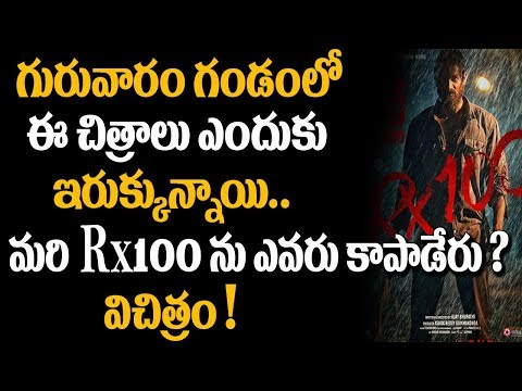 2018 Movies That Were Box Office Flops Because They Were Released On Thursday ? | RX 100 | Tollywood