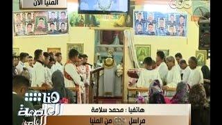 #هنا_العاصمة | محمد سلامة : يتم الأن بناء كنيسة باسم شهداء الايمان والوطن على ضحايا مجزرة ليبيا