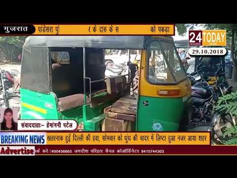 24hrstoday Breaking News:-२८ हजार के दारु के साथ एक आरोपी को गिरफ्तार Report by Hemangni Patel