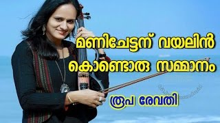 A musical Gift With Violin To kalabhavan mani by roopa revathi