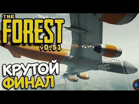 The Forest - НЕВЕРОЯТНЫЙ ФИНАЛ (обновление 0.51 концовка) #24