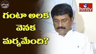 గంటా అలక వెనక మర్మమేంది? | Reason Behind Ganta Srinivas Rao Upset | Jordar News  | hmtv