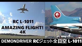 RC L-1011 Great Flight! ANA 全日空 RC Airplane [4K]