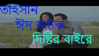 TAHSAN Bangla Eid Ul Azha Natok 2016 Dristir Baire FtTahsan   full HD