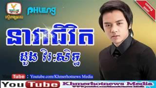 Download Nea vea jivet by Doung Virak Seth new song 2016 3Gp Mp4