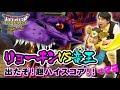 ドラゴンクエスト モンスターバトルスキャナー カリスマTV第23話 ~出たぞ!超ハイスコア!!リョーチン本気のスコアアタック!