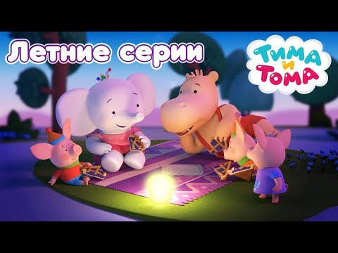 Тима и Тома. Сборник серий для летних каникул!