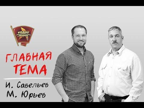 «Главтема» снова в эфире Радио «Комсомольская правда»!