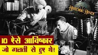 गलती से हुए थे इन 10 महत्वपूर्ण चीजों के आविष्कार | 10 inventions made by mistake in Hindi