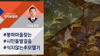 [정치부회의] 노무현 10주기 추도식 끝났지만…식지 않는 추모 열기
