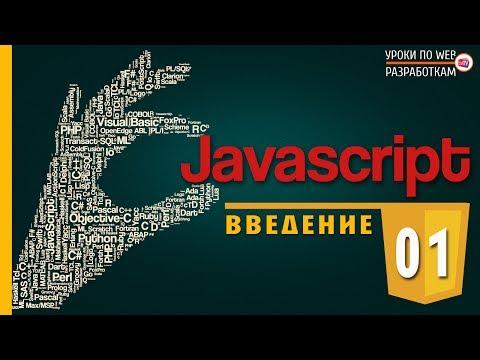 JavaScript - #1 Введение / Уроки для начинающих по JS