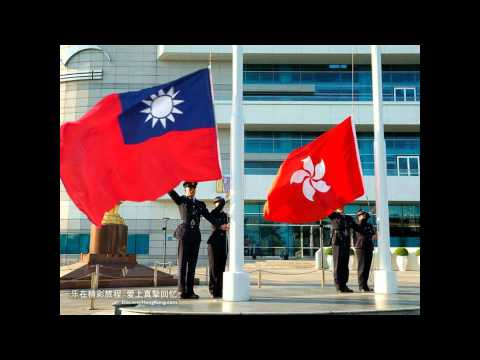 "大陸是中華民國的一部份 ""People's Republic of China"" is not China"