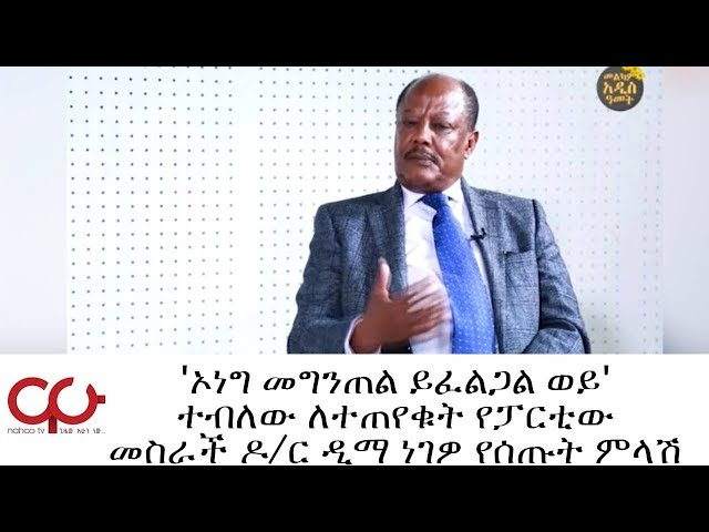 Nahoo TV | MEN YELALU | Interview With Former OLF  Member Dr. Dima Nego