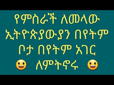 Sending Balance for Mobile Phones From Abroad Now Possible - እንዴት አድርገን ኢትዮጵያ ላሉ ቤተሰቦቻችን የሞባይል ካርድ መ