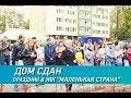 Дом сдан / жилой комплекс Маленькая Страна / Нижний Новгород.mp4
