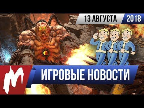 Игромания! ИГРОВЫЕ НОВОСТИ, 13 августа (QuakeCon 2018, Doom Eternal, Red Dead Redemption 2)
