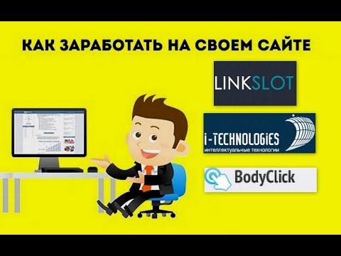 Как заработать официально в интернете без вложений