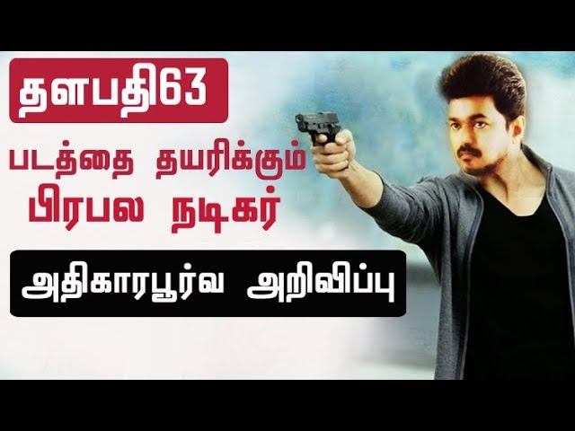 Breaking: தளபதி 63 படத்தை தயரிக்கும் பிரபல நடிகர்| Thalapathy 63 | Vijay latest | Thalapathy 62
