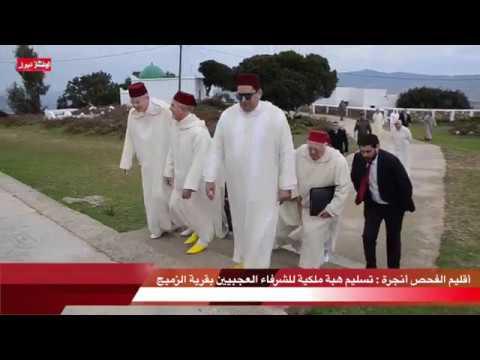 إقليم الفحص آنجرة : تسليم هبة ملكية للشرفاء العجبيين بقرية الزميج