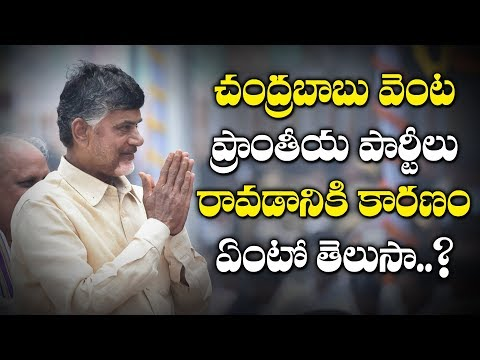 Reason Behind Regional Parties Linking up with Chandrababu Naidu TDP Party | Y5 tv |