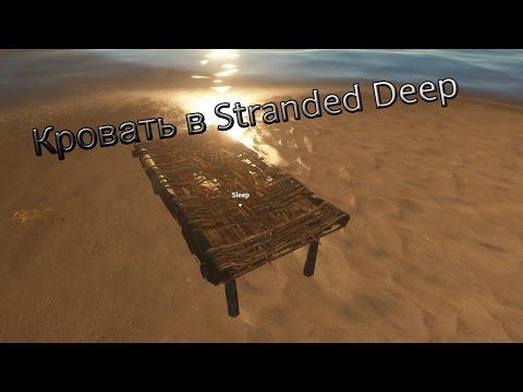 Как Сделать Кровать В Stranded Deep - Рецепты самодельных наливок