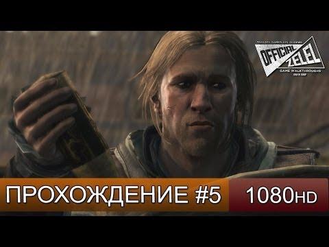 Assassin's Creed 4 прохождение на русском - Капитан Эдвард Кенуэй - Часть 5