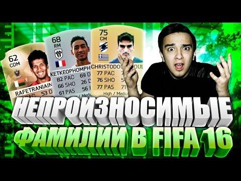 НЕПРОИЗНОСИМЫЕ ФАМИЛИИ FIFA 16