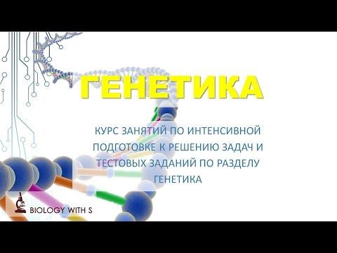 Генетика. Основные понятия и методы.