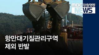 투R]항만대기질관리구역 동해항 제외, 반발
