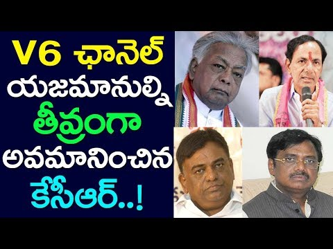 CM KCR Insulted V6 Channel Owners, Telangana Election, TRS