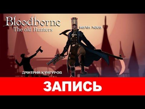 Bloodborne: The Old Hunters — Древние тайны Бюргенверта [запись]
