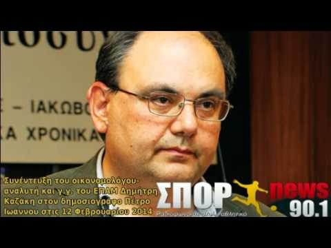 ΕΠΑΜ, Δ.Καζάκης στο SPORT NEWS 90.1 FM (Λάρισα), 12 Φεβρουαρίου 2014