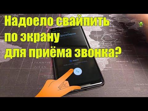 Автоприём вызова при поднесении телефона к уху (без свайпа по экрану)