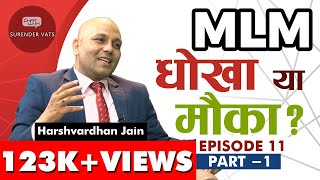 MLM धोखा या मौका | Episode 11 | Part 1 I Harshvardhan Jain | Chat with Surender Vats