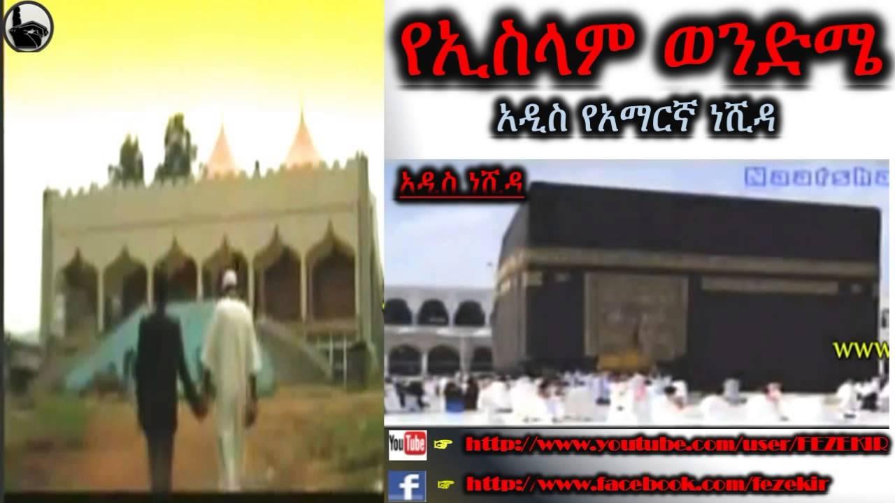 Ye Islam Wendime - Best Amharic Nesheed  የኢስላም ወንደሜ