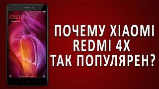 Почему Xiaomi Redmi Note 4X так популярен