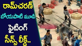 Ram Charan Fight Scenes Leaked | #RC12 | Boyapati Srinu | Latest Movie Updates | Myra Media