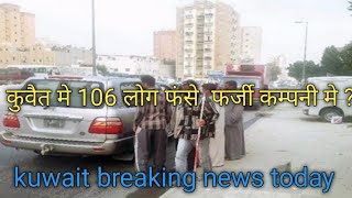 Kuwait breaking news today for workers,kuwait today news,kuwait city,kuwait,kuwait hindi news,kuwait