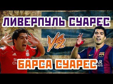 СУАРЕС БАРСЕЛОНА vs СУАРЕС ЛИВЕРПУЛЬ - Один на один