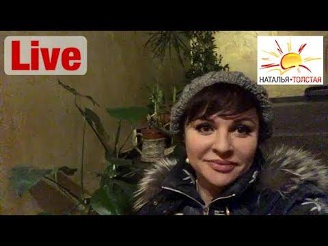 Наталья Толстая - Грусть - не повод для бездействия!